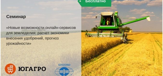 """Seminar on """"New Possibilities of Online Services for Farming: Calculating the Economy of Fertilizer Application, Yield Forecast"""""""